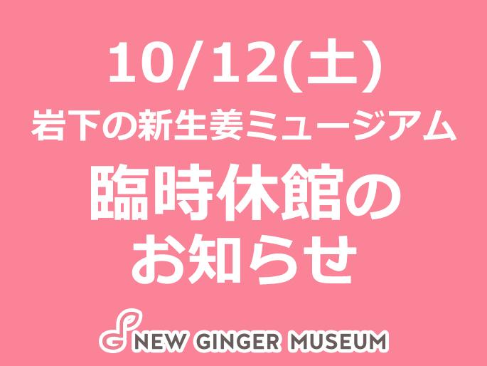 画像:10月12日(土)臨時休館のお知らせ|岩下の新生姜ミュージアム