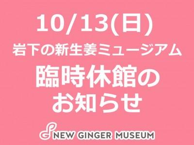 画像:10月13日(日)臨時休館のお知らせ|岩下の新生姜ミュージアム