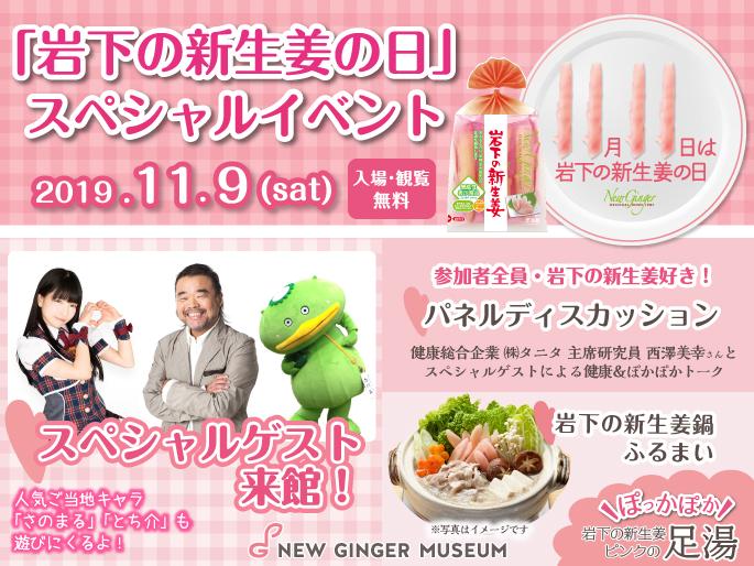 画像:11月9日(土)開催『岩下の新生姜の日』スペシャル・イベント