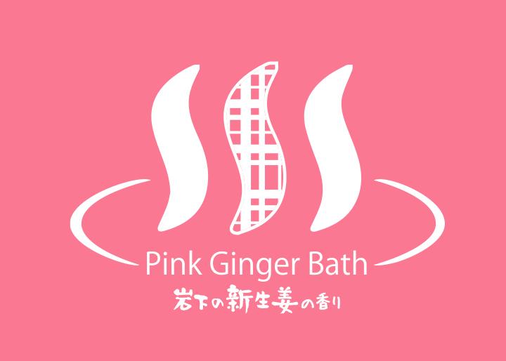 画像:岩下の新生姜ピンクの足湯~Pink Ginger Bath 岩下の新生姜の香り~