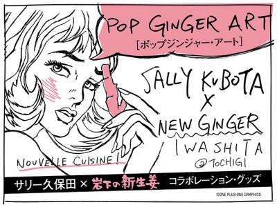 画像:「サリー久保田×岩下の新生姜」コラボレーション・グッズ発売