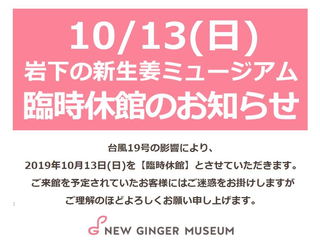 画像:2019年10月13日(日)臨時休館のお知らせ|岩下の新生姜ミュージアム