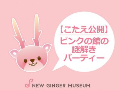 画像:こたえ公開_ピンクの館の謎解きパーティー
