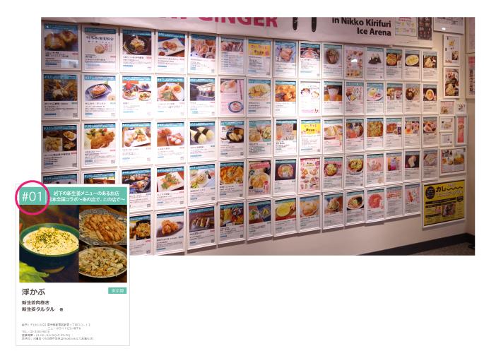 展示「飲食店コラボ」