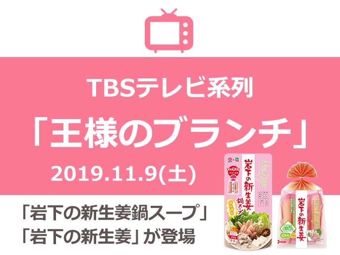 画像:2019年11月9日(土)放送 TBSテレビ系列『王様のブランチ』に「岩下の新生姜鍋スープ」「岩下の新生姜」が登場