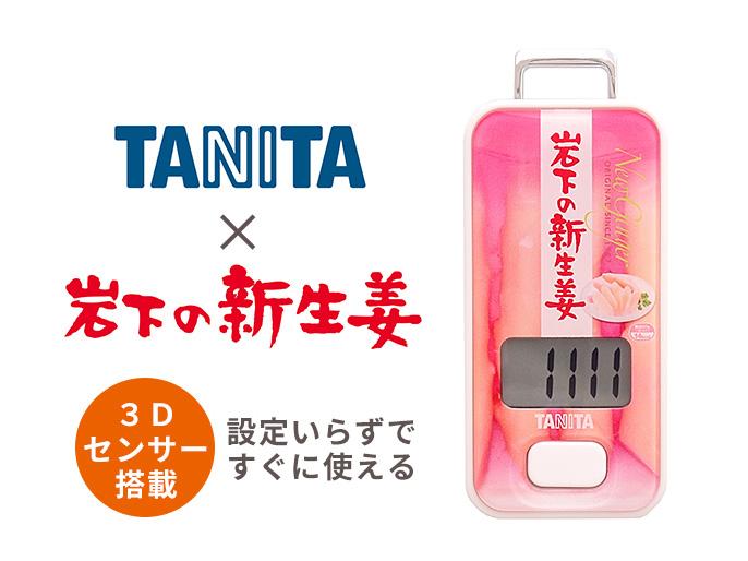 画像:TANITA×岩下の新生姜「岩下の新生姜 歩数計」