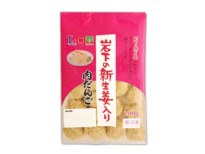 画像:【新商品】ヤマガタ食品×岩下の新生姜『岩下の新生姜入り肉だんご』