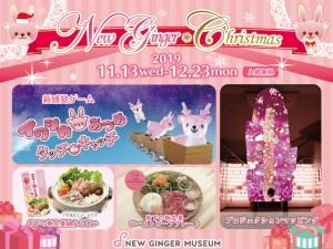 【11月13日~12月23日】クリスマスイベント『New Ginger Christmas 2019』