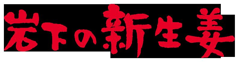 画像:「岩下の新生姜」ロゴ(ヨコ)