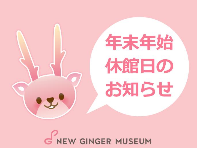 画像:岩下の新生姜ミュージアム年末年始休館日のお知らせ
