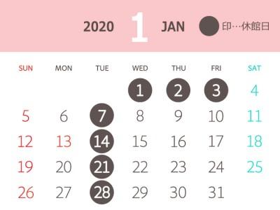 画像:2020年1月度営業日カレンダー
