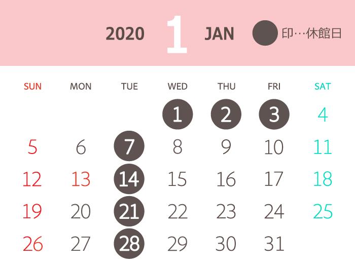 岩下の新生姜ミュージアム 2020年1月度営業日カレンダー