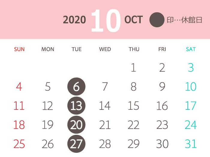 画像:2020年10月度営業日カレンダー