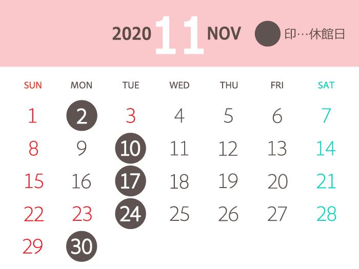 画像:2020年11月度営業日カレンダー