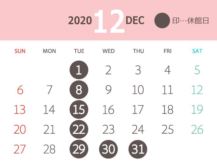 画像:2020年12月度営業日カレンダー