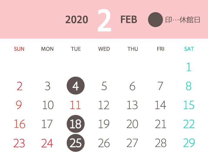 岩下の新生姜ミュージアム 2020年2月度営業日カレンダー
