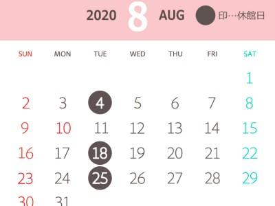 画像:2020年8月度営業日カレンダー
