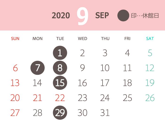 画像:2020年9月度営業日カレンダー