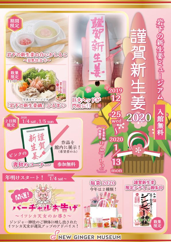 画像:『謹賀新生姜2020~HAPPY NEW GINGER!~』イベントポスター