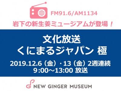 画像:文化放送『くにまるジャパン極』で岩下の新生姜ミュージアムが紹介されました
