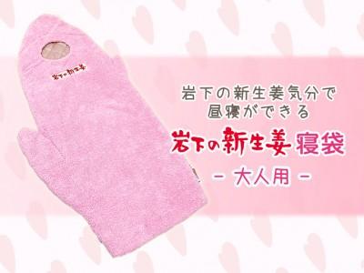 画像:【新商品】岩下の新生姜気分で昼寝できる寝袋(大人用)
