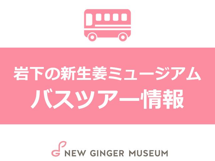 画像:バスツアー情報|岩下の新生姜ミュージアム