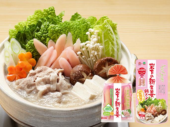 画像:岩下の新生姜鍋(使用商品)