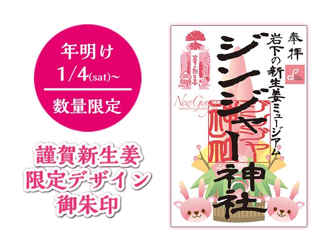 画像:ジンジャー神社「謹賀新生姜限定デザイン御朱印」2020年1月4日から数量限定