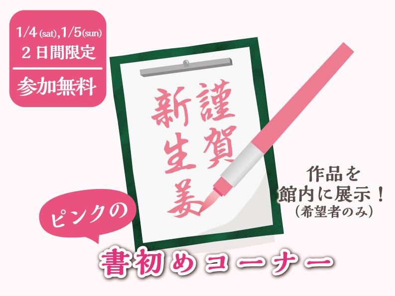 画像:2020年1月4日(土)・5日(日)限定「ピンクの書初めコーナー」/参加無料