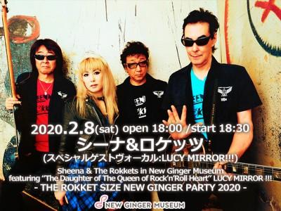 画像:【2月8日・夜】シーナ&ロケッツ|岩下の新生姜ミュージアム