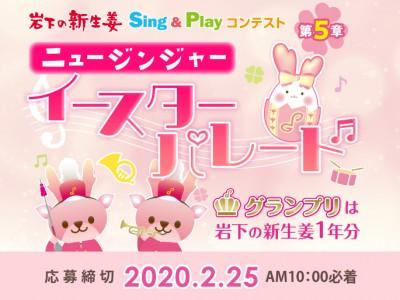 画像:岩下の新生姜Sing&Playコンテスト第5章「ニュージンジャーイースターパレード」