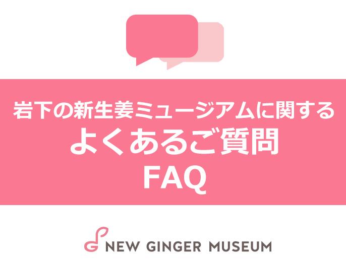 画像:岩下の新生姜ミュージアムに関するよくあるご質問(FAQ)
