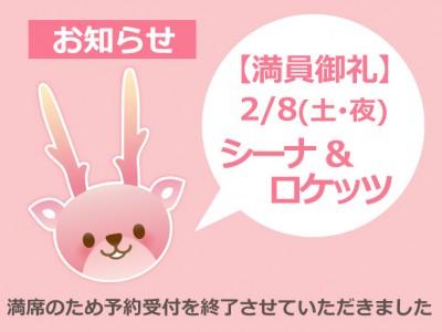 画像:【満員御礼】2月8日開催 シーナ&ロケッツ