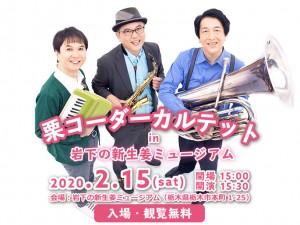 【2月15日】栗コーダーカルテット in 岩下の新生姜ミュージアム
