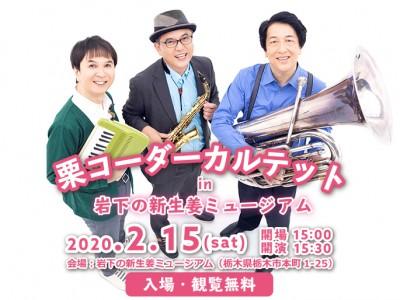 【2月15日】栗コーダーカルテット