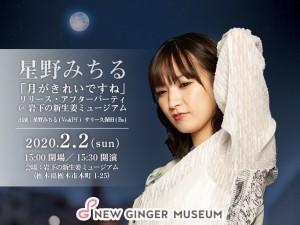 【2月2日】星野みちる『月がきれいですね』リリース・アフターパーティー@岩下の新生姜ミュージアム