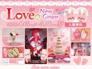 【1月15日~3月16日】Love & New Ginger 2020 ~Valentine's day & Whiteday~