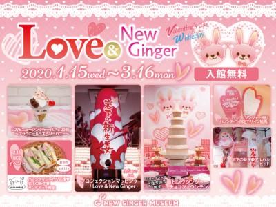 画像:Love&New Ginger 2020