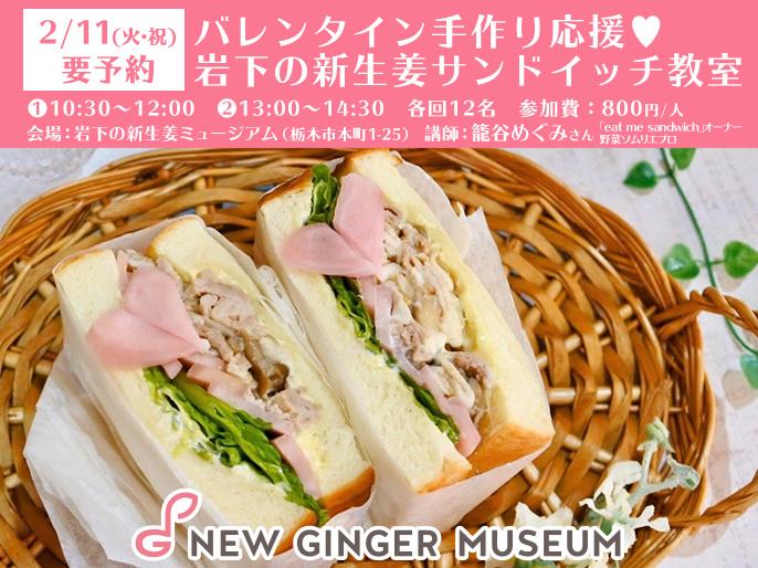 画像:2月11日開催「バレンタイン手作り応援♥岩下の新生姜サンドイッチ教室」