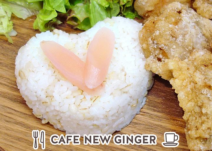 画像:プレートメニューのごはんがハート形になります|CAFE NEW GINGER