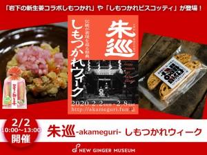 【2月2日】朱巡 -akameguri- しもつかれウィーク2020