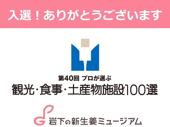 画像:【4年連続】第40回「プロが選ぶ観光・食事・土産物施設100選」に岩下の新生姜ミュージアムが入選。