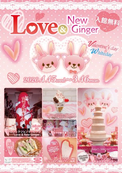 画像:「Love&New Ginger 2020」イベントポスター