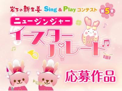 画像:岩下の新生姜Sing&Playコンテスト第5章~ニュージンジャーイースターパレード~応募作品