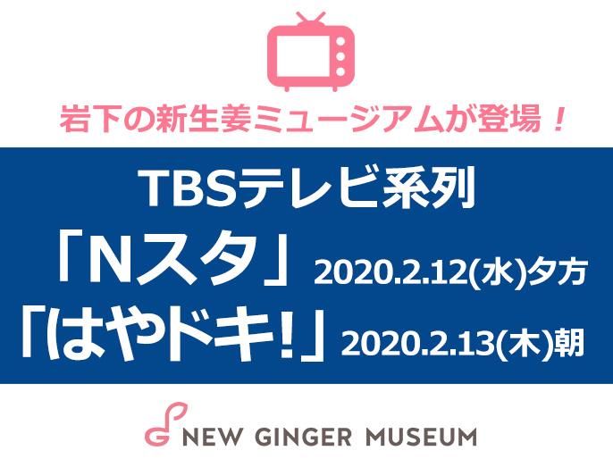 画像:TBSテレビ『Nスタ』『はやドキ!』に岩下の新生姜ミュージアムが登場!