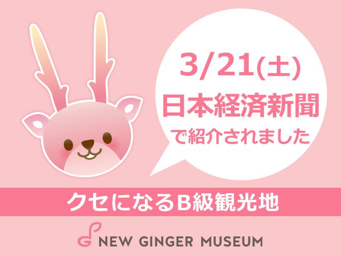 画像:【3月21日】日本経済新聞(夕刊)で紹介されました。