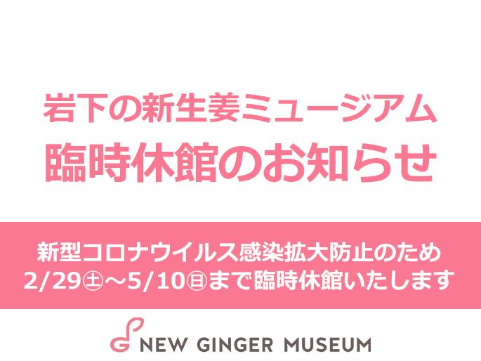 画像:岩下の新生姜ミュージアム臨時休館のお知らせ