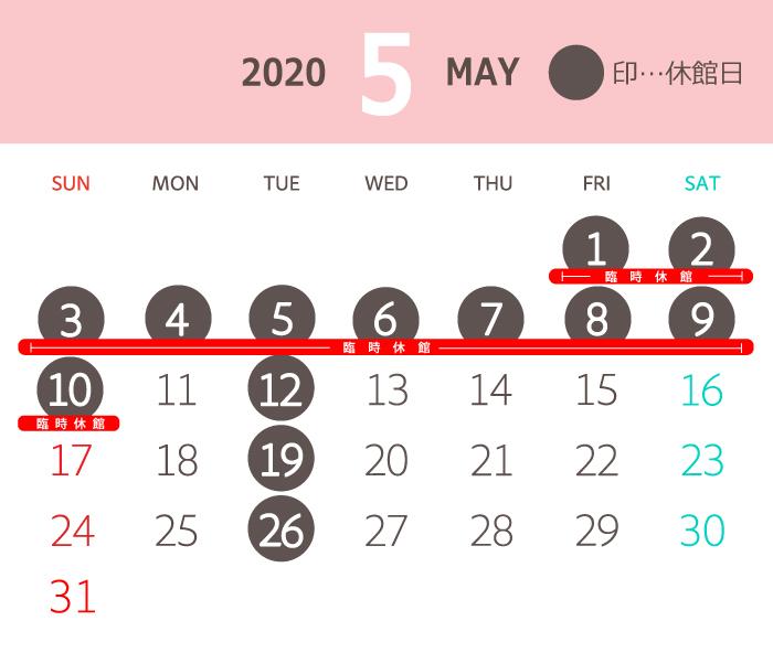 calendar_2020-5-2