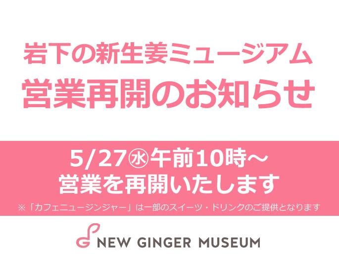 画像:岩下の新生姜ミュージアム営業再開のお知らせ