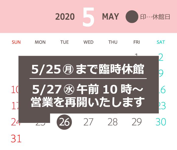 calendar_2020-5-9